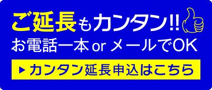 ご延長申込フォーム