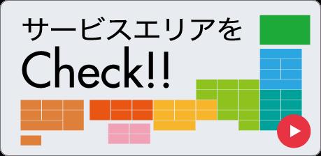 サービスエリアをCheck!