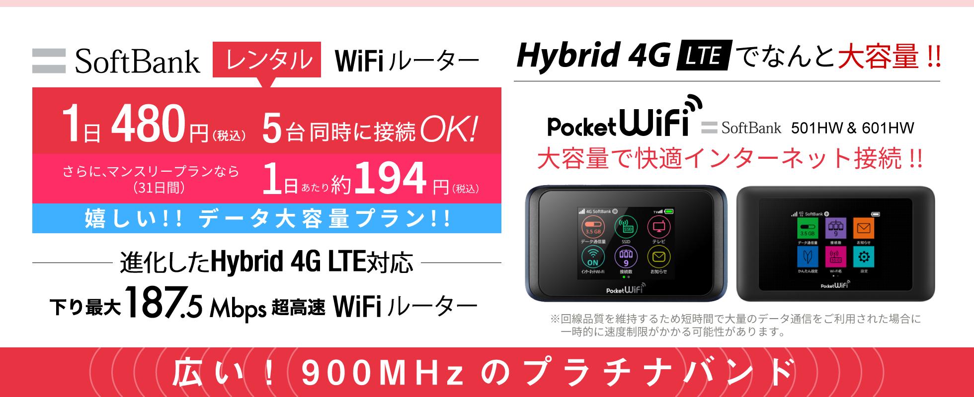 無制限のWiFiルーターレンタルをお安く!ソフトバンクのPocket WiFiルーターレンタル 1日480円5台同時に接続OK!嬉しい!! データ使用量制限なし!! 進化したHybrid 4G LTE対応 テレビもインターネット接続も快適!!