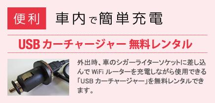 USBカーチャージャー無料レンタル