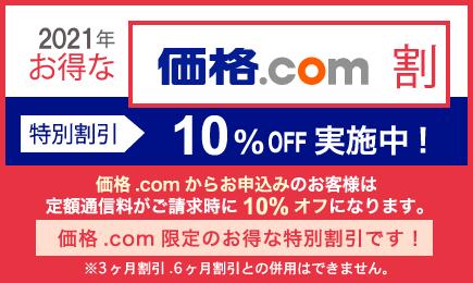 価格.com割